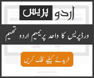 UrduPress 300x250