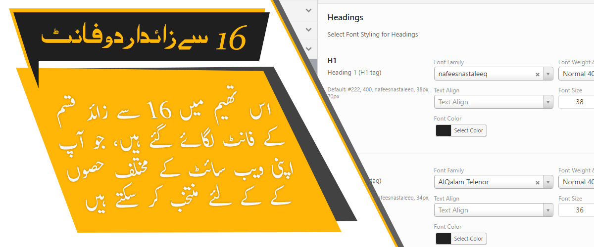 Urdu Typography - Premium Urdu Newspaper Theme